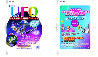 UFO+E_202004_A6_Parm City_OL.jpg